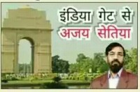 India Gate Se Ajay Setia